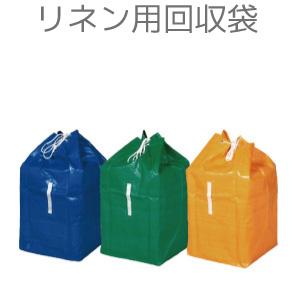 リネン用回収袋