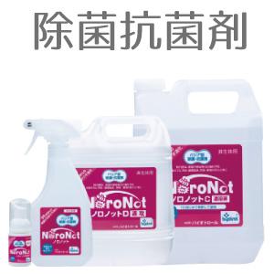 除菌抗菌剤ノロノット