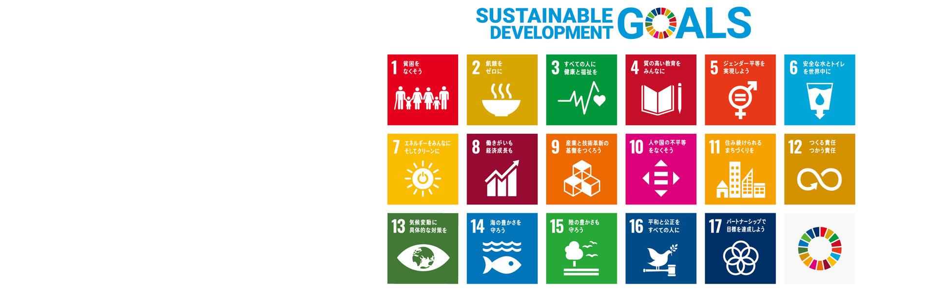 株式会社オリタニは 持続可能な開発目標(SDGs)を支援しています